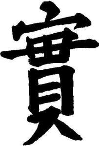 honesty_kanji